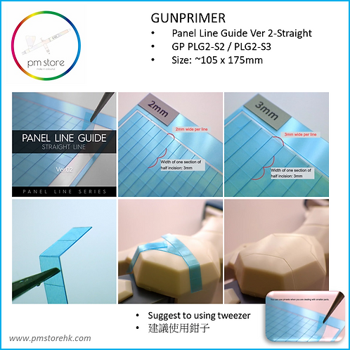 GUNPRIMER Panel Line Guide 2 Straight 0.3