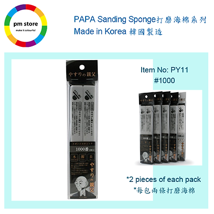 PAPA Sanding Sponge 爸爸打磨海綿 #1000