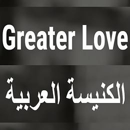 Greater Love logo2.PNG