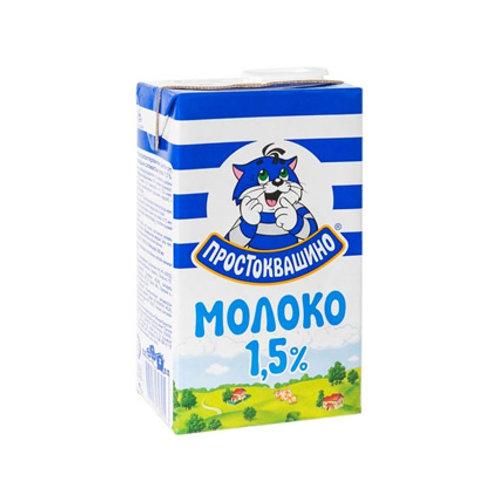 Молоко Простоквашино 1,5% 1л.