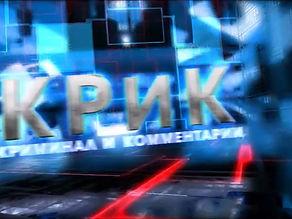 Комментарий адвоката Николая Будылина для телевизионной передачи КРиК