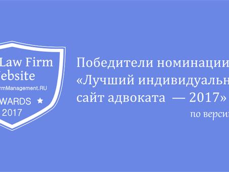 Федеральная палата адвокатов РФ и «Новая адвокатская газета» определили лучшие адвокатские сайты