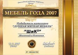 шик 2007