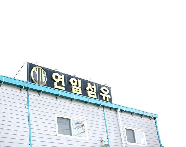 연일섬유 공장.jpg