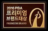 2016프리미엄브랜드대상_로고_엠블럼.png