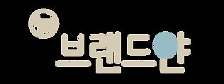 브랜드얀 로고.png