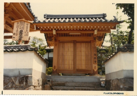 1983新山門