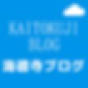 KAITOKUJI BLOG 海徳寺ブログ