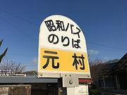 昭和バス 元村 バス停