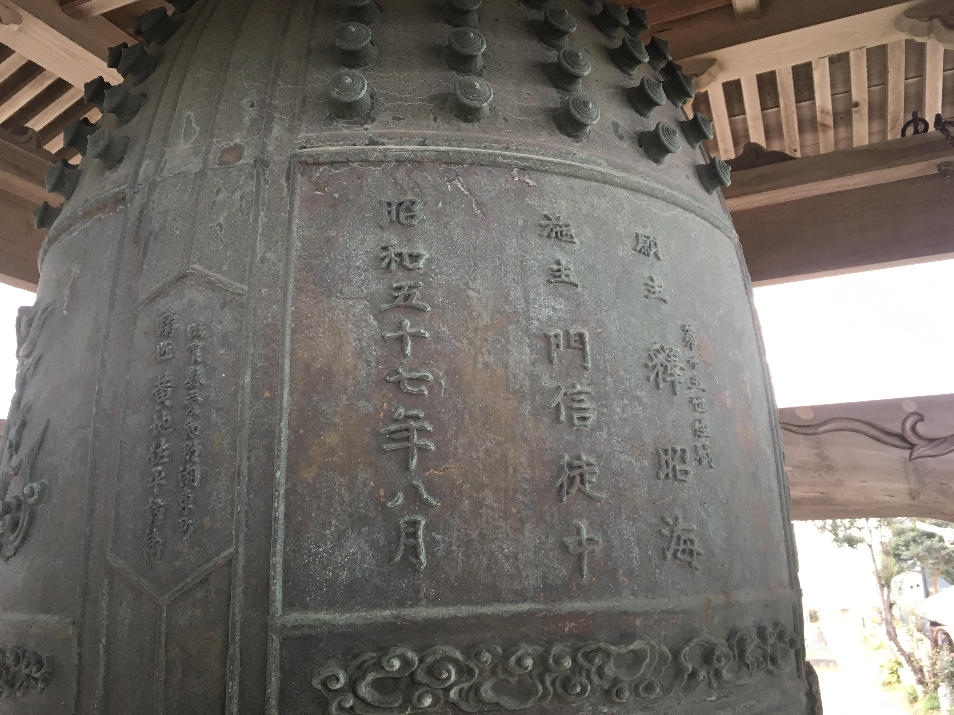 海徳寺 梵鐘
