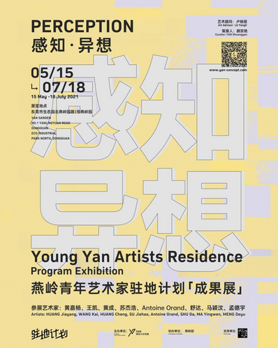 Young Yan Artists Residence Program Exhibition