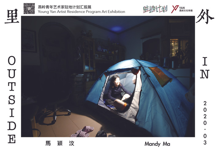 Young Yan Artist Residence Program- Outside In Online Exhibition