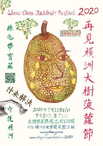 "The 4th ""Good Bye"" Wan Chau Jackfruit Festival 2020 - Live Performance"