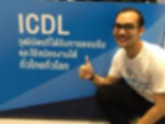 วุฒิบัตร ICDL