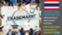 บริการจดทะเบียน และต่ออายุ เครื่องหมายการค้า เครื่องหมายบริการ ในประเทศไทย
