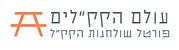 עולם הקקלים פורטל הקקל של ישראל