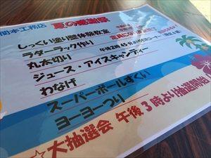 Maman Yao関本工務店 夏の感謝祭2016開催!