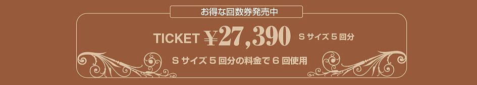 MENU脱毛4.21¥27390.jpg