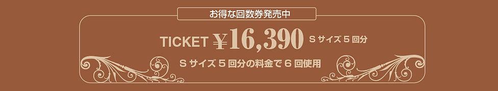 MENU脱毛4.21変更¥16390.jpg