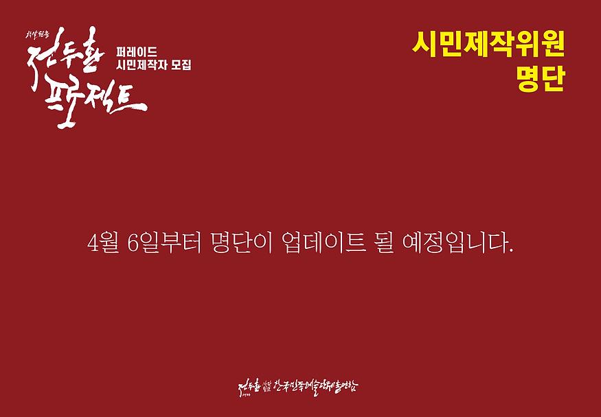 시민제작자-참가자-안내문.png