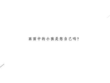 張郎郎《藝術中國》訪談 Part 3