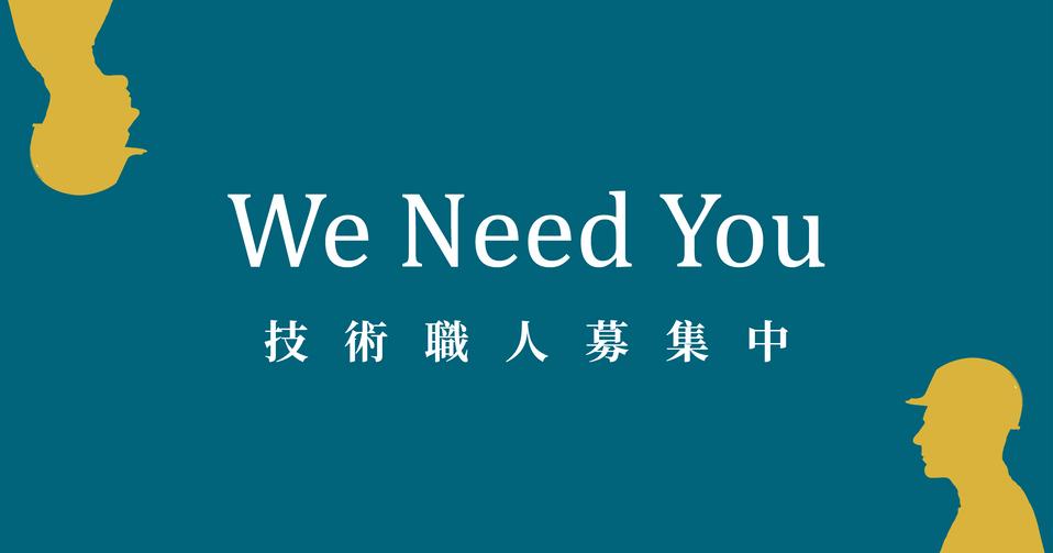 職人banner_工作區域 1.png