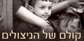 איש עדות יום השואה