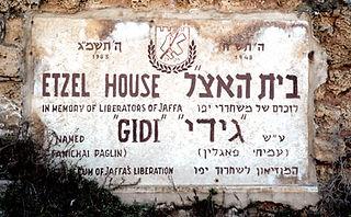 מוזיאון האצל בתל אביב