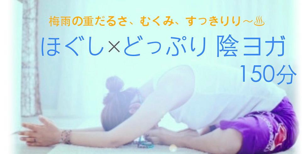 【ほぐし × 陰ヨガ どっぷり150分】〜梅雨の重だるさ・むくみ対策〜 (3)