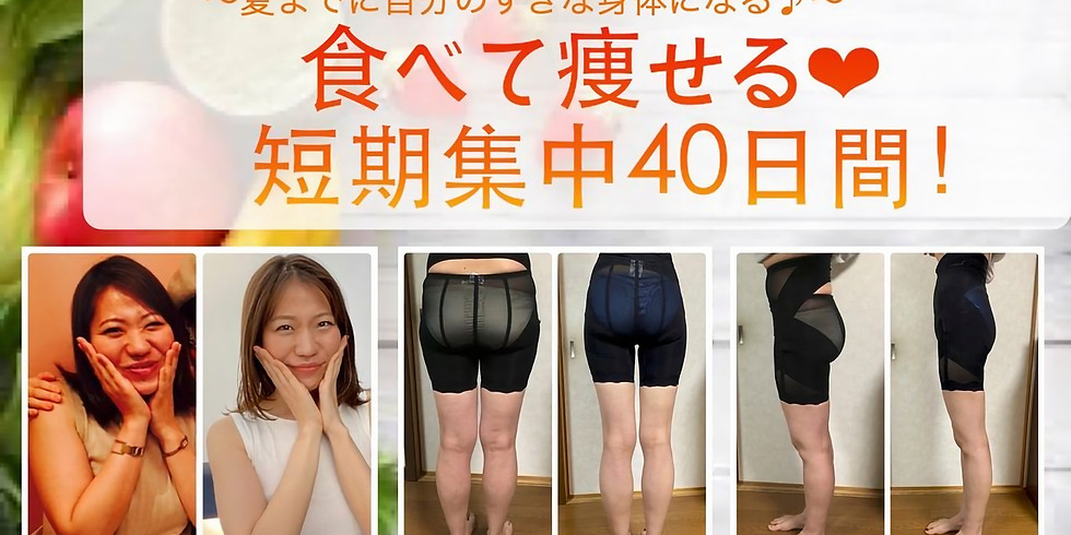 第2期・食べて痩せる♡栄養コース (短期集中40日間)