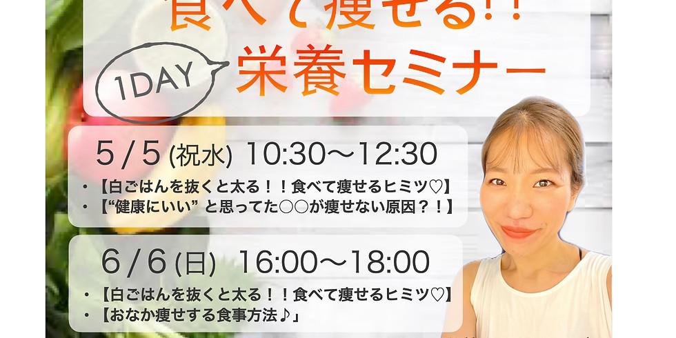 食べて痩せる♡栄養セミナー【1Day】