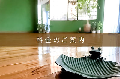 料金JPG.jpg
