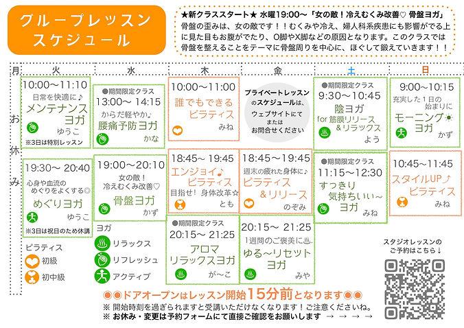 グループレッスン2021  .jpg