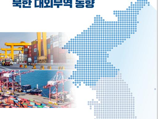 2019 북한 대외무역 동향