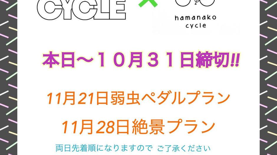11/21弱虫ペダル&11/28絶景ツアー🚲