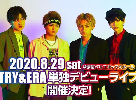 デビューライブ8月29日に開催!