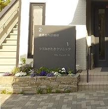 つづみがたきクリニック 02.jpg