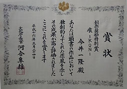 文化庁特別賞.JPG