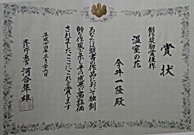 文化庁佳作.JPG
