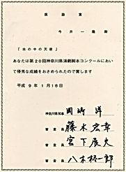 川崎市奨励賞.jpg