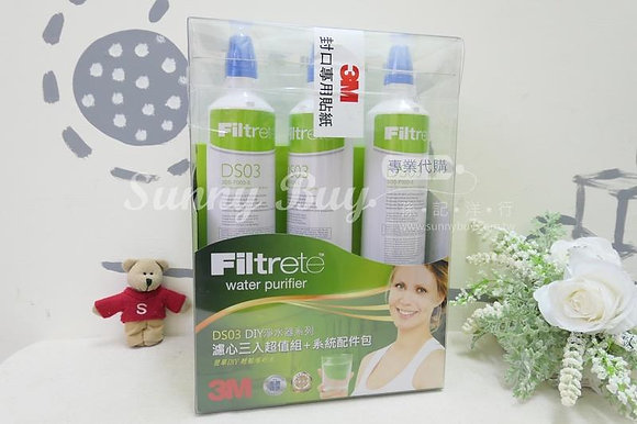 【Sunny Buy】3M Filtrete DS03 (#10263)