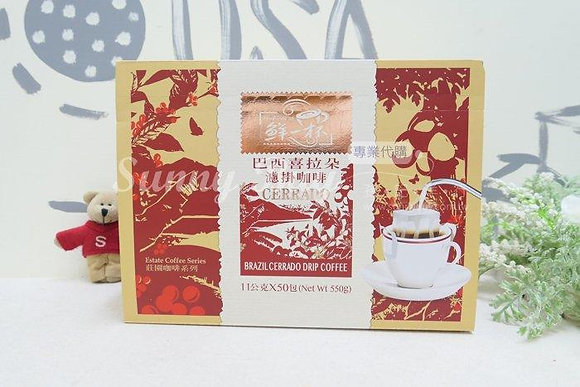 【Sunny Buy】Brazil Cerrado Pour Over Drip Coffee 11g*50ct (#10833)