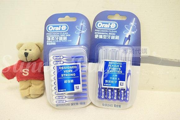 【Sunny Buy】Oral-B Precision Clean Interdental Brush 10ct/50ct Bag