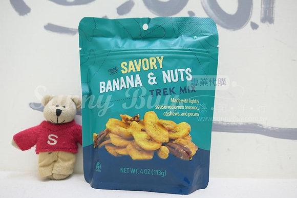 【Sunny Buy】Trader Joe's Savory Banana & Nuts Trek Mix 4oz (#15618)