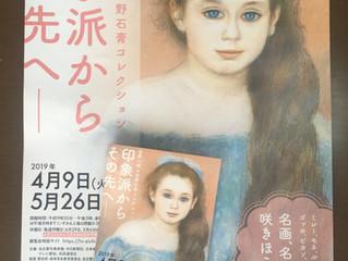 名古屋市美術館に行ってきました