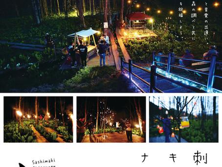 刺巻湿原ミズバショウ祭り2020