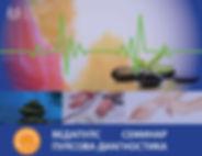 VEDA_Pulse Diagnosis.jpg
