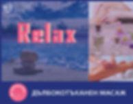 Дълбокотъканен масаж.jpg