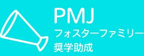 PMJフォスターファミリー奨学助成情報