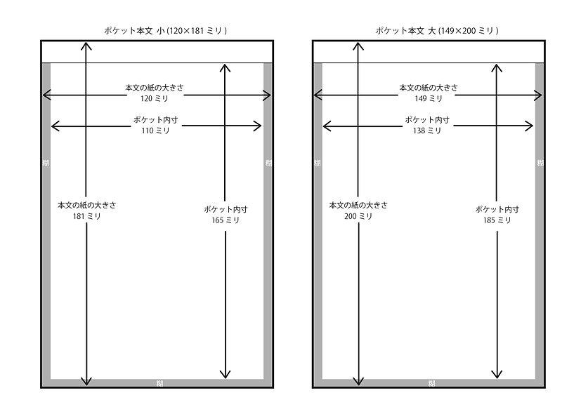 ポケット図解.jpg